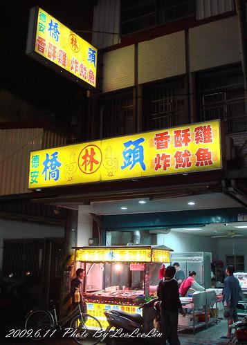 德安橋頭林家香酥雞