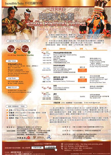 2009 India Festival Taipei