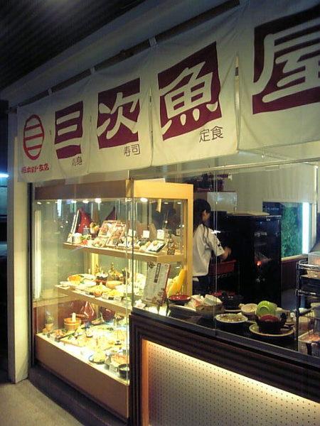 三次魚屋日本料理