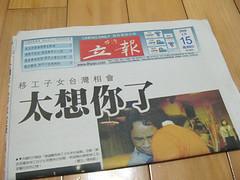 20091015-這一天的立報 (2)