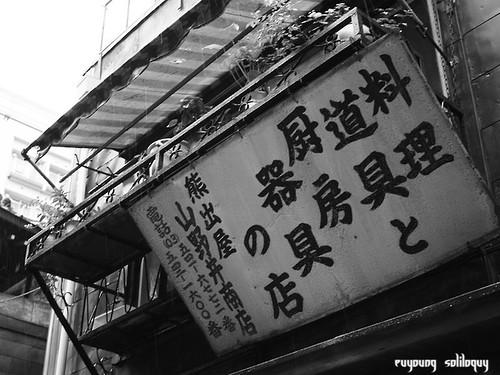 GXR_Tsukiji_07 (by euyoung)