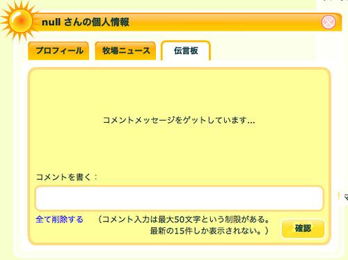 nullさん・・・@ Firefox 3.5