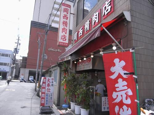 岡西精肉店(コロッケ)@奈良市街