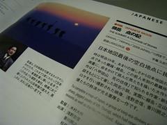 浅野忠信 画像11