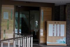 アポイ山荘の玄関