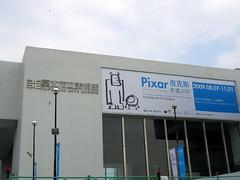皮克斯動畫20年