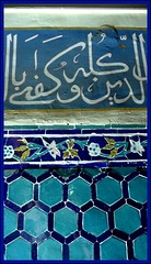 Detail of Samarkand Tiles -  (Ginas Pics) Tags: leica blue original white color building art beauty architecture writing tile religious lumix asia ceramics handmade mosaic turquoise muslim islam religion mosque panasonic holy explore tiles sacred getty uzbekistan samarkand rhythm allah muhammad islamic sacredsite islamicarchitecture koran usbekistan hadith travelphotography moschee ginaspics calligraphic medresa  quibla citritaward lumixaward goldstaraward holywords dmctz5    schahada  hadithen azulejosespanoles gettyvacation2013