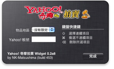 Yahoo! 奇摩拍賣 Widget 0.2a8 (build 453): 小改版