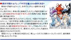 100107 - 漫畫家椎名高志的代表作『楚楚可憐超能少女組』《國中生篇》,確定將推出OVA動畫版