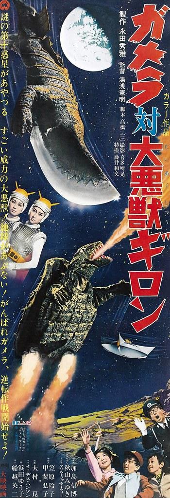 謎の第十惑星に幼心を思い出し 黙祷したあとの怪獣映画は心に残る