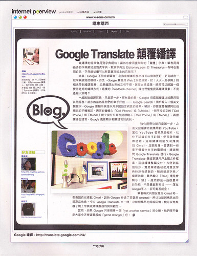ezone peerview: Google Translate顛覆繙譯