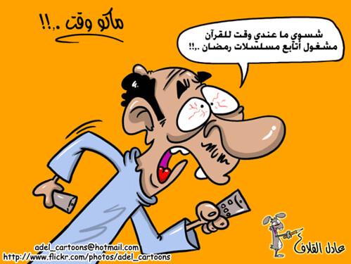 كاريكاتيرات عن رمضان الكريم 3848294992_88cde1f9ec