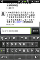 The Google Pinyin soft keyboard