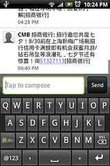The 谷歌 Pinyin soft keyboard