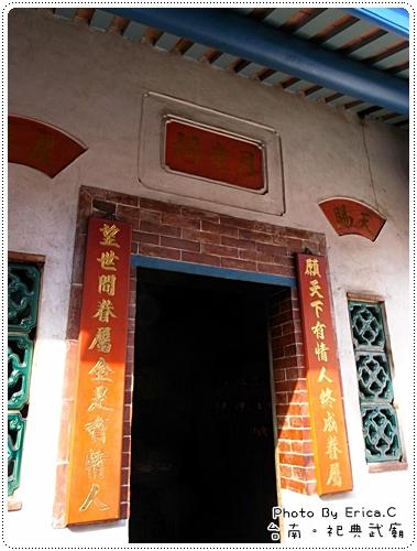 祀典武廟 (2)