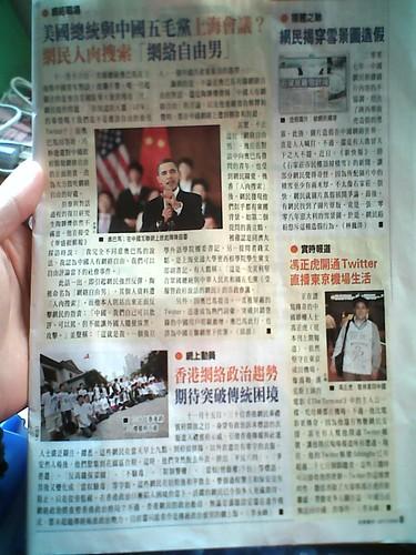 亚洲周刊对冯正虎Twitter的介绍 @fzheghu (by IsaacMao)