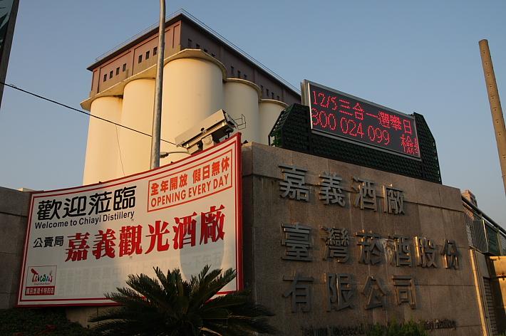 嘉義酒廠0033