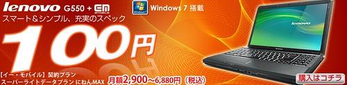 パソコン Eモバイル 購入 3