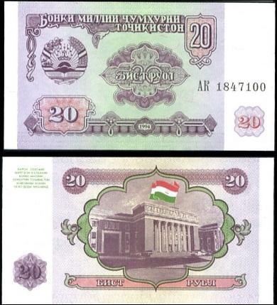 20 Rubel Tadžikistan 1994, Pick 4