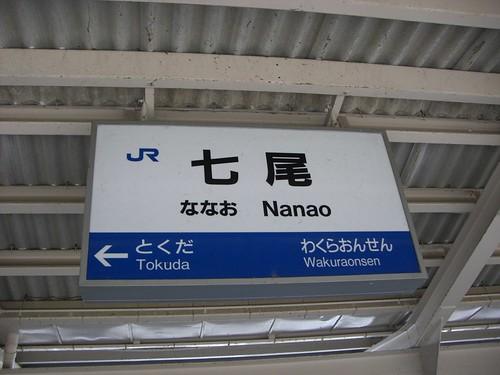 七尾駅/Nanao Station