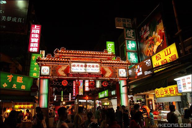 raohe-night-market