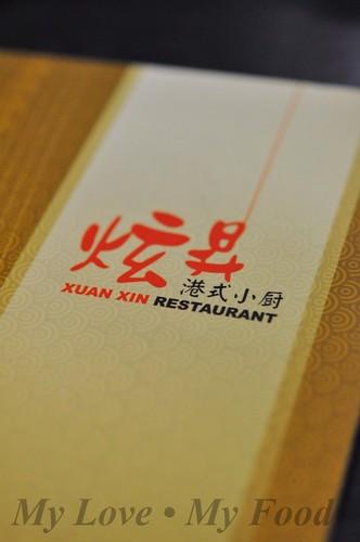 2009_09_12 Xuan Xin 011a