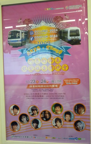 Taipei MRT Parties with the Elderly — Citymart
