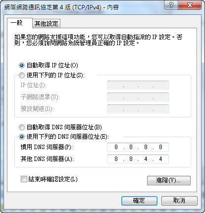 Google DNS setting step 8