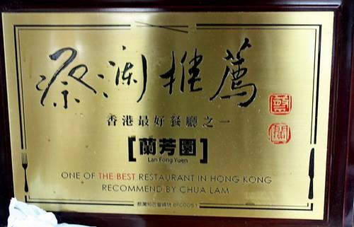 HK MACAU 2009 588