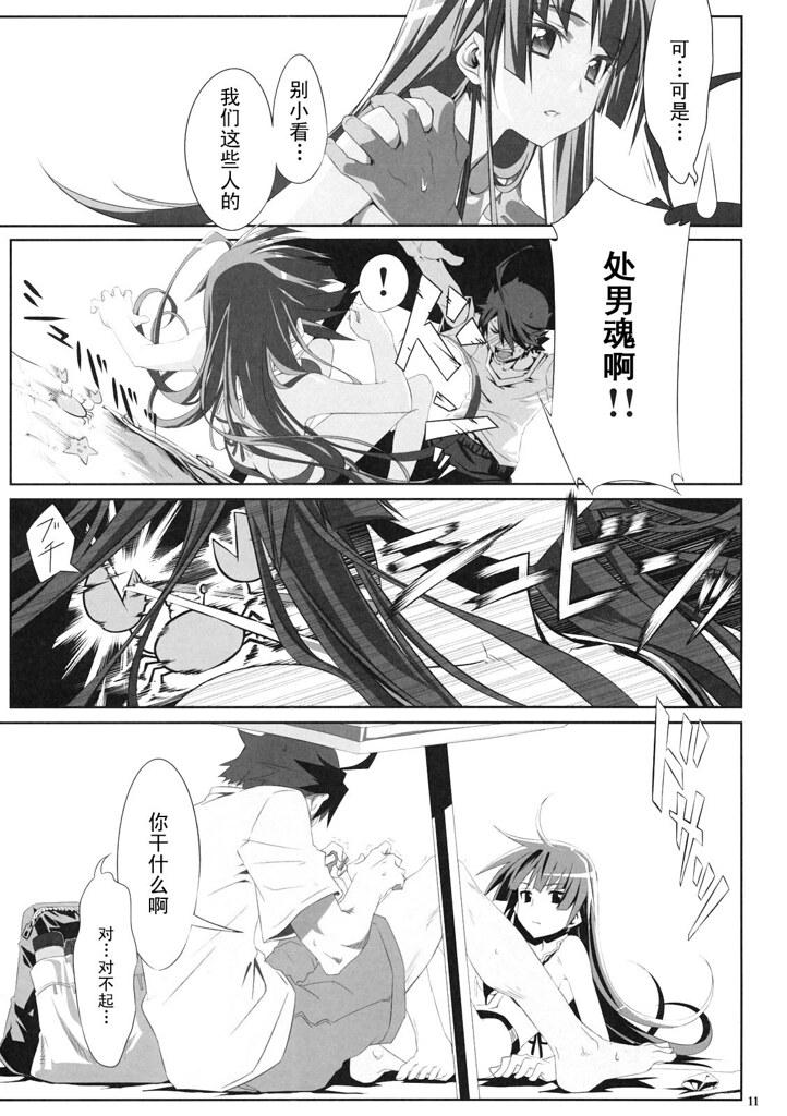 Yuuzai01_0011