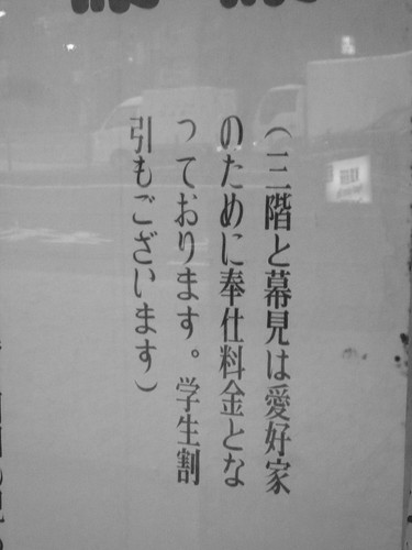 歌舞伎座'09.11 三階と幕見は奉仕料金