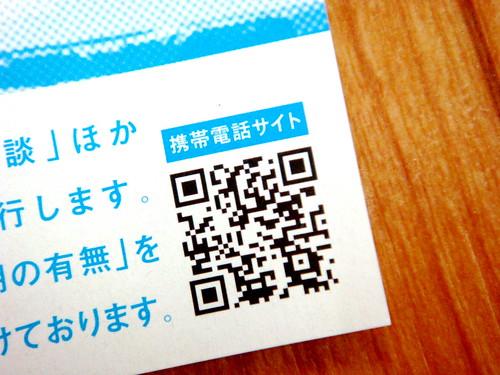 長岡技術科学大学のオープンキャンパス