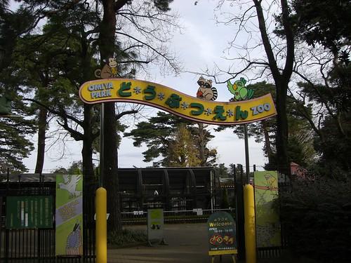 大宮公園小動物園/Omiya Park Zoo