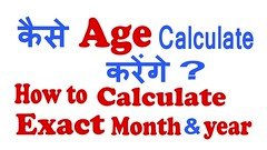 How to calculate exact year age date and months between two dates (Differentclips) Tags: how calculate exact year age date months between two dates