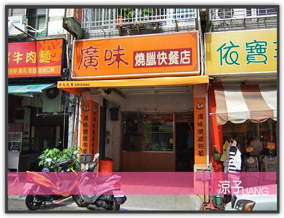廣味燒臘快餐店01