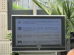 WCC: 我的名字终于出现在大屏幕上了
