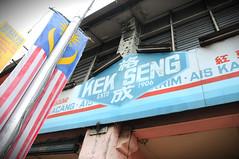 Kek Seng Coffeeshop, Penang Road, Georgetown