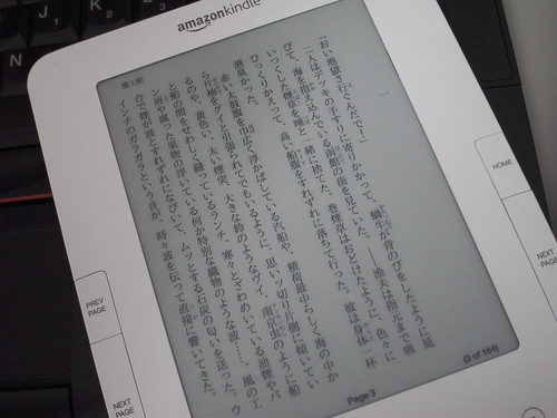 Kindle to 青空文庫 蟹工船