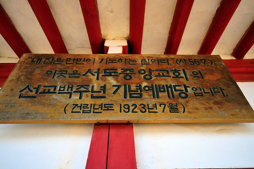 Sign, Seodo Central Methodist Church