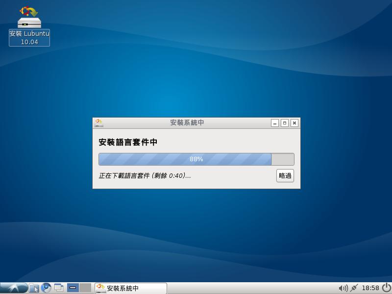 Lubuntu 10.4 Beta1 - 001