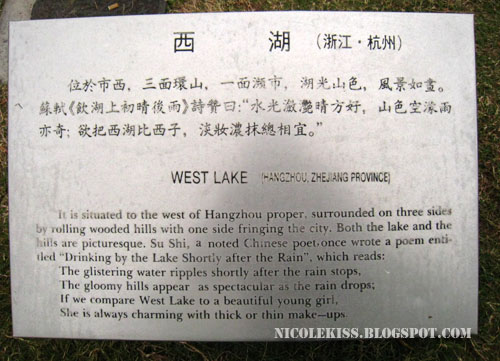 west lake sign