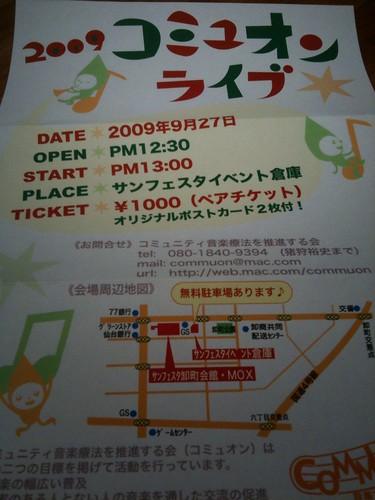 2009コミュオンライブ
