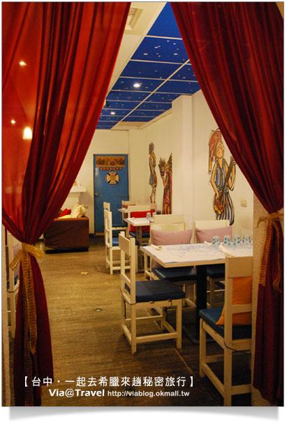 台中餐廳推薦-希臘秘密旅行