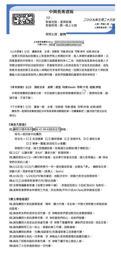 中興長青週報2009-03-23.jpg