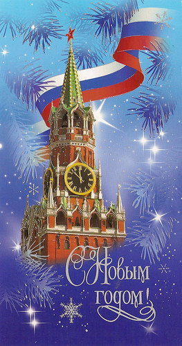 Russia New Year\'s postcard