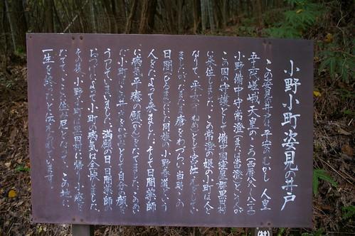 小野小町姿見の井戸 #4