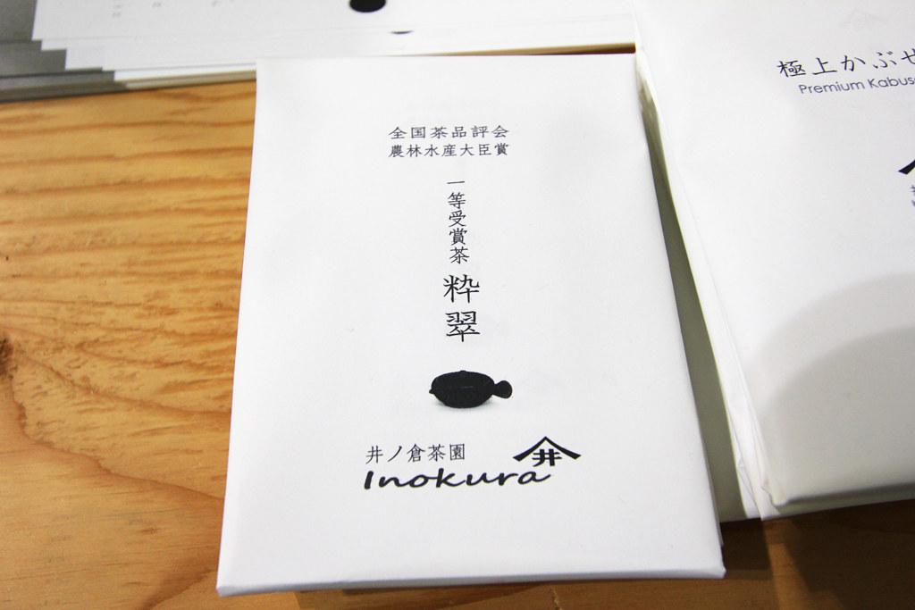 Inokura tea garden (16)