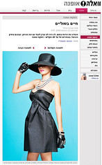 Walla! Fashion - Aug 2009 (PIOO PIOO) Tags: summer israel telaviv spring clothing forsale ss models style august clothes collection bauer aug press celeb catalogue 2009 mor jemima fashiondesign walla garment piupiu eveningdress    gemima  pioo  pioopioo morbauer