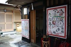 TanejuErikae2 (Toshiha_DrowElfMorwen) Tags: kyoto cranes maiko geiko geisha kimono obi katsura miyagawacho hanamachi sakko kanzashi erikae taneju sakkou