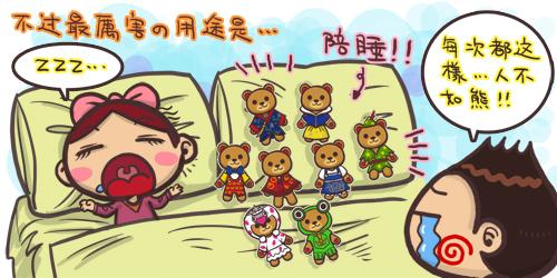 全家溫馨熊_07